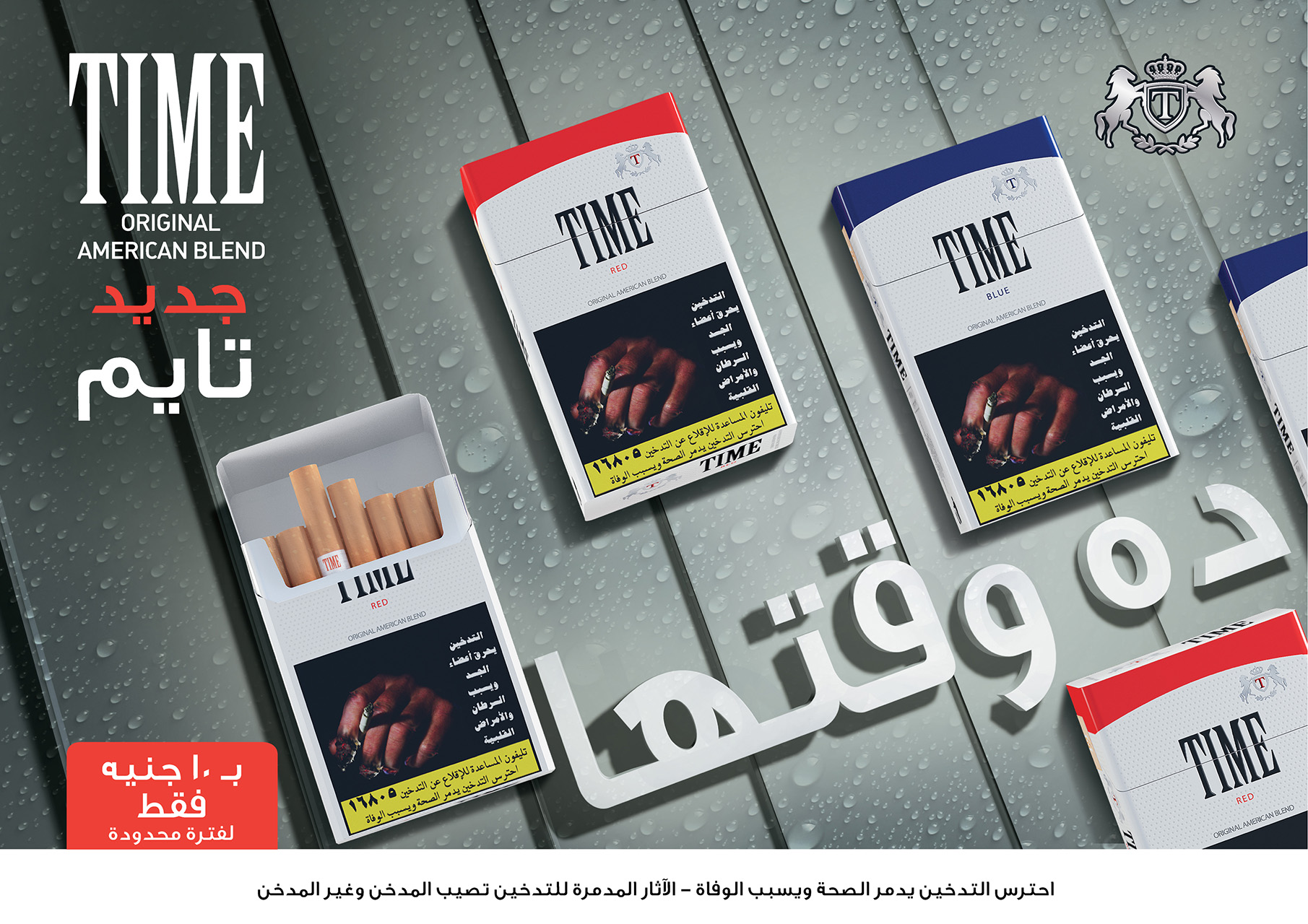 Time Cigarettes Package Design